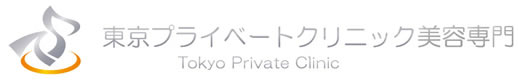 プライベートクリニック美容専門(ダーマペン)