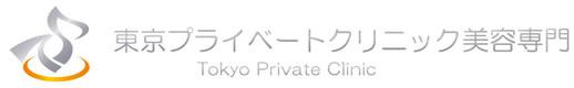 TOKYOプライベートクリニック美容専門