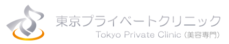 東京プライベート美容専門クリニック