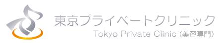 東京プライベートクリニック美容専門